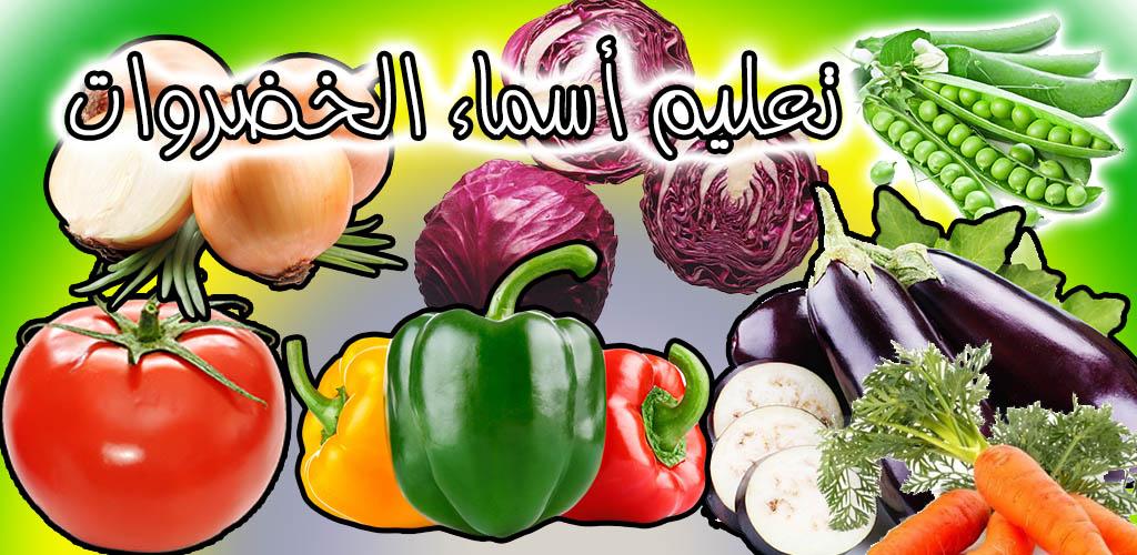 تعليم أسماء الخضروات
