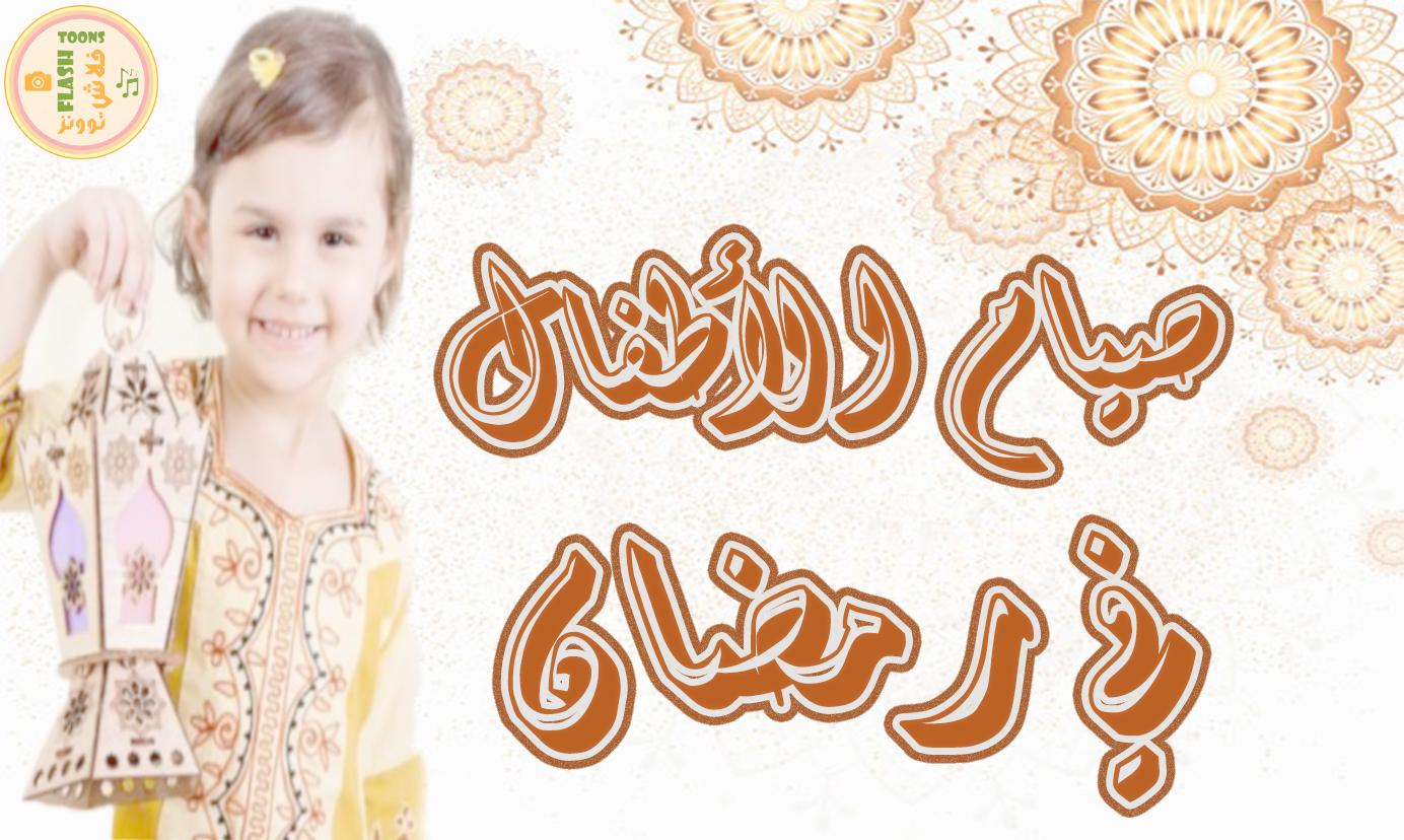 صيام الاطفال في شهر رمضان