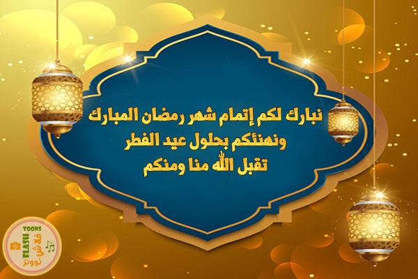 بطاقة تهنئة العيد (12) - حلول عيد الفطر