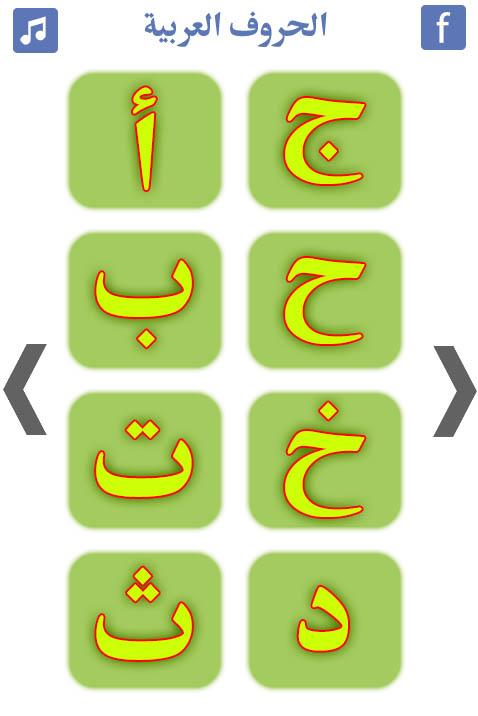 تعليم-الحروف-العربية-1