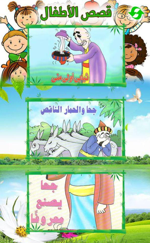 شاشة-تطبيق-قصص-أطفال-1