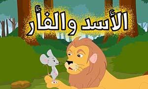 قصة-الأسد-والفأر