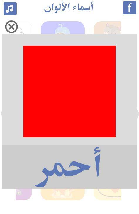 تعليم-الألوان-فلاش-توونز-احمر